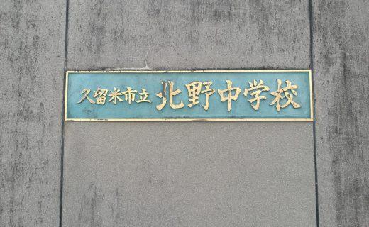 北野中学校校門