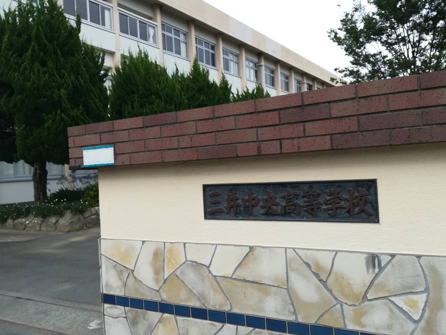 三井中央高校