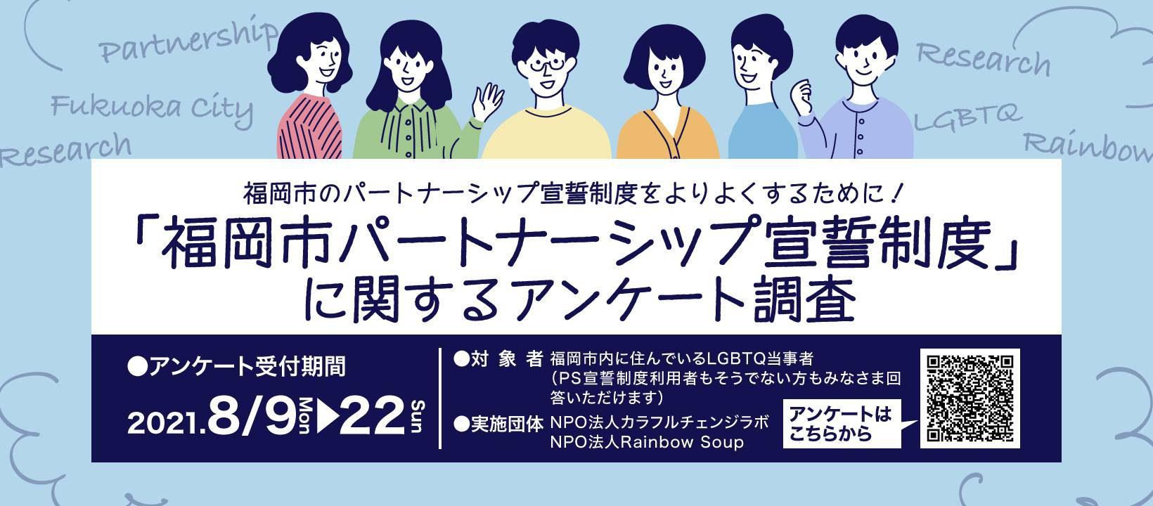 福岡市PS制度アンケート